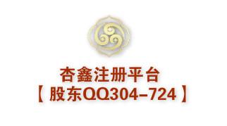 杏鑫注册登录